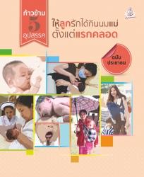 ก้าวข้าม5อุปสรรคให้ลูกรักได้กินนมแม่ตั้งแต่แรกคลอด ฉบับประชาชน