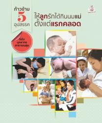 ก้าวข้าม5อุปสรรคให้ลูกรักได้กินนมแม่ตั้งแต่แรกคลอด ฉบับบุคลากรสาธารณสุข