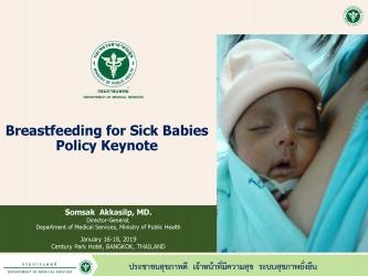 Breastfeeding for Sick Babies : Policy Keynote