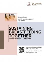 การประชุมวิชาการนมแม่แห่งชาติครั้งที่ 6 : เอกสารประกอบการประชุม