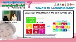 ประเด็นสำคัญ 2 : Support Breastfeeding for the Healthier Planet