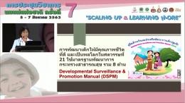 การอภิปราย 1 : Learing more : Breastfeeding Daycare: Educare, Eduplearn (3 Months-3 Years